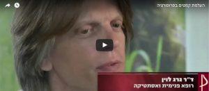 כתבת ווידאו העלמת קמטים בפרופורציה