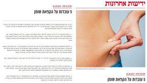 כתבה - חמש עובדות על הקפאת שומן